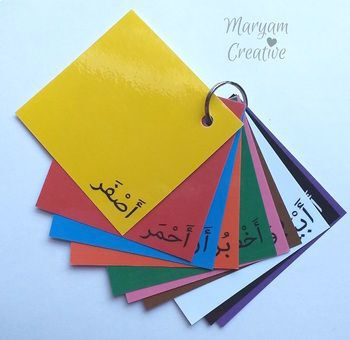 Arabic flash cards basic colours and basic shapes FREE