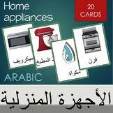 Arabic home appliances vocabulary cards