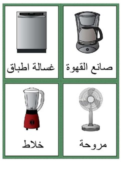 Arabic home appliances vocabulary cards