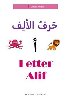 Arabic letter Alif