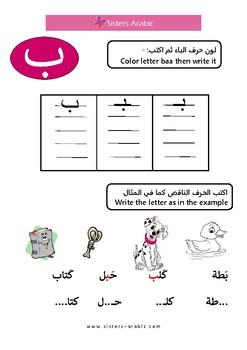 Arabic letter Baa حرف الباء