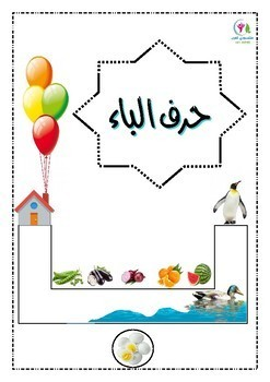 Arabic letters Baa letter interactive exercise book