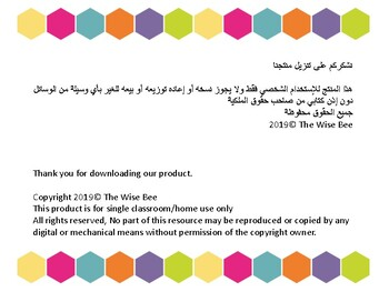 Arabic letters :  Dot a dot / Tracing