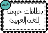 Arabic letters cards بطاقات الحروف العربية الأبجدية