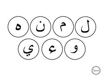 Arabic letters circles