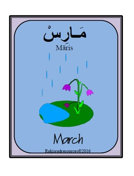 Arabic months of the year flash cards