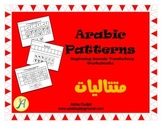 Arabic patterns - Beginning Sounds Vocabulary Worksheets