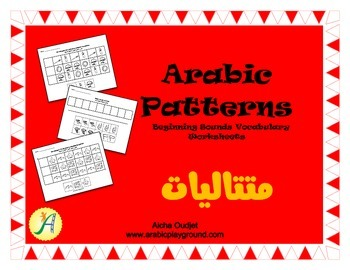 Arabic patterns - Beginning Sounds Vocabulary Worksheets by Arabic ...