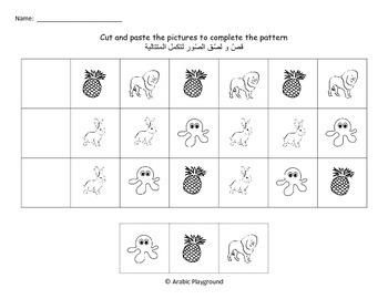 Arabic patterns - Beginning Sounds Vocabulary Worksheets