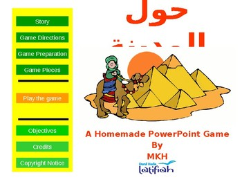 Arabic powerpoint game - Around The City
