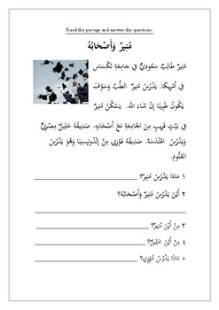 Arabic reading Text; Muneer and Friends
