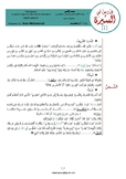 Arabic - reading comprehension passages and questions - Lessons in the Sirah (1)