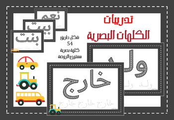 Arabic sight words tracing (road style)