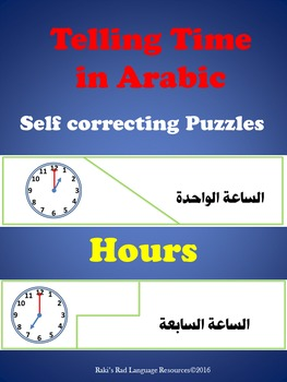 Arabic telling time self-correcting Puzzle- (hours)