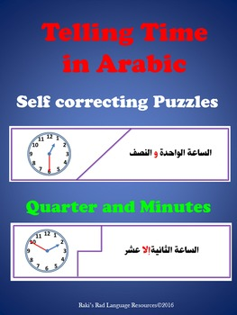 Arabic telling time self-correcting Puzzle- (Quarter and Minutes)