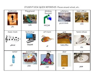 Arabic/English flash cards, school words