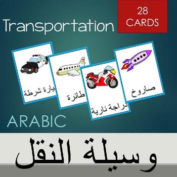 Arabic transportation vocabulary cards
