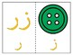 Arabic word and picture puzzle- 2 letter words