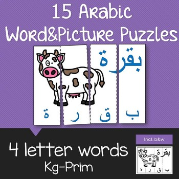 Arabic word and picture puzzle- 4 letter words