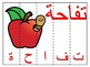 Arabic word and picture puzzle- 5 letter words