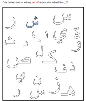 arabic worksheet all 28 letters bundle by raki 39 s rad language resources. Black Bedroom Furniture Sets. Home Design Ideas