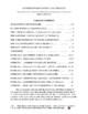 Argumentative Essay Complete Instruction Curriculum Unit Plan