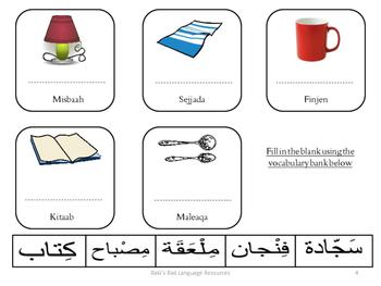 Around the home in Arabic في أرجاء البيت