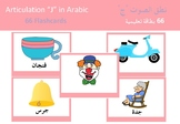 """Articulation """"J"""" in Arabic"""