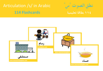 Articulation /s/ in Arabic