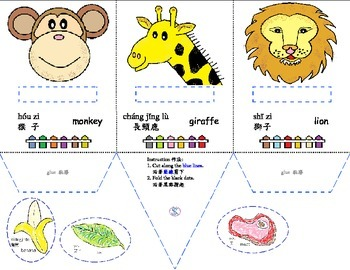 Arts & Crafts: Fun, easy and useful materials Item # 1: Feeding animals
