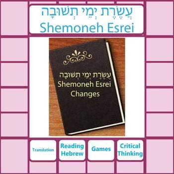 Aseres Yemei Teshuva Shemoneh Esrei Changes