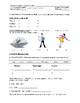 Assessment - Spanish 1 Exam 4: Los pasatiempos