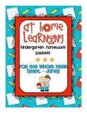 At Home Learning: Kindergarten Homework Bags {Full Year Bundle}