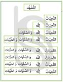 At-Tashahhud طريقة مبتكرة لتحفيظ التشهد