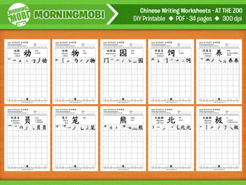 At The Zoo - Chinese writing worksheets 34 pages - DIY Chinese printable