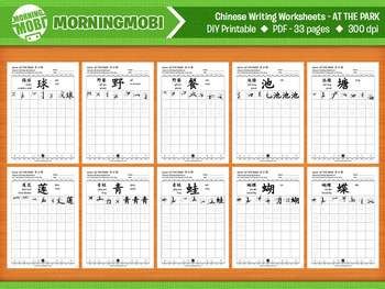At the park - Chinese writing activity worksheets 33 pages DIY Chinese printable