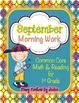 August & September Morning Work {Bundle} --1st Grade