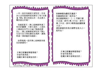 Author's purpose 作者背後目的繁體中文短文版traditional Chinese