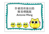 Author's purpose 低年級作者背後目的(繁體中文版)