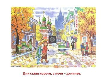 "Autumn. Презентация по лексической теме ""Осень"""