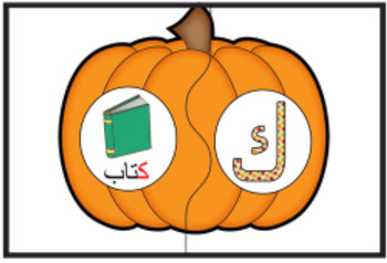 Autumn Pumpkin Arabic Alphabet Puzzles (Sunnah Learners)