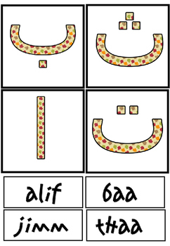Autumn Themed Arabic Alphabet 2-Part Cards