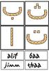 Autumn Themed Arabic Alphabet 2-Part Cards