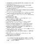 Avancemos 2 Unit 4 Lesson 2 Survey and Speaking Activity