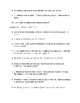Avancemos 2  Unit 4 through 6  -    100 questions  Oral Practice  review or Exam