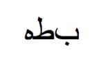 B'ta Arabic Clapping Game Pronunciation Recording - Native