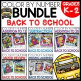 BACK TO SCHOOL Color by Number Math Worksheets BUNDLE