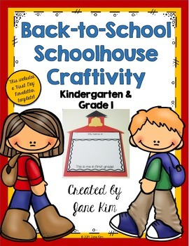 BACK TO SCHOOL Schoolhouse Craftivity~Kindergarten and First Grade