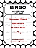 BINGO Arabic Colors Name
