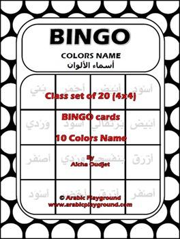 BINGO Arabic Colors Name